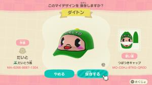 ダイトン帽子